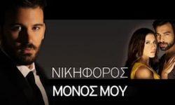 Nikiforos Monos Mou 1