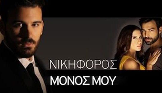 Nikiforos - Monos Mou (Сам съм БГ ПРЕВОД)