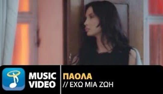 Paola - Eho mia Zoi - Πάολα - Έχω Μια Ζωή