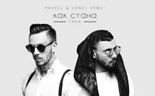 Pavell & Venci Venc' - Kak stana taka