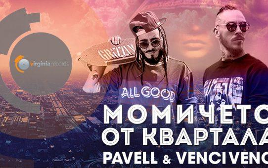 Pavell & Venci Venc' - Momicheto ot kvartala / МОМИЧЕТО ОТ КВАРТАЛА
