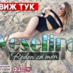 Monica Koleva x D3MO - Samo Za Men download mp3