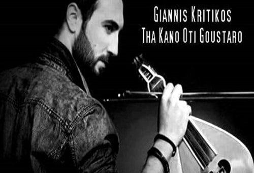 Giannis Kritikos - Tha Kano Oti Goustaro
