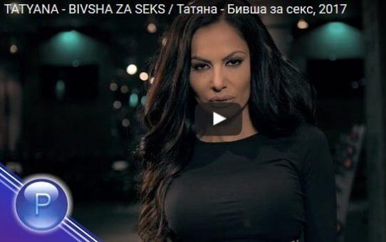 TATYANA - BIVSHA ZA SEKS / Татяна - Бивша за секс