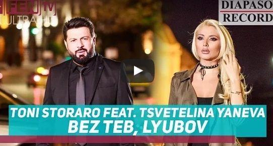 TONI STORARO feat. Tsvetelina YANEVA - Bez teb, lyubov / ТОНИ СТОРАРО feat. Цветелина Янева - Без теб, любов