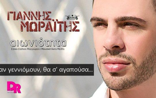 Giannis Moraitis - Eoniotita