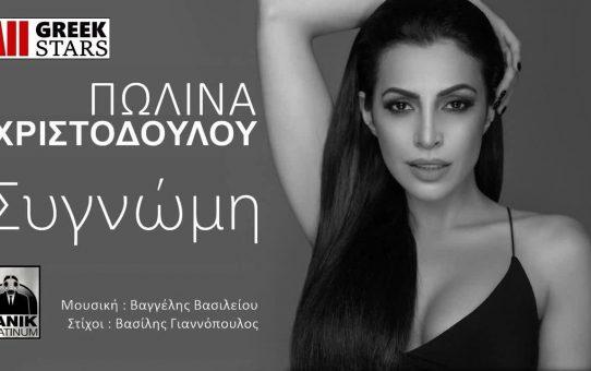 Polina Christodoulou - Signomi