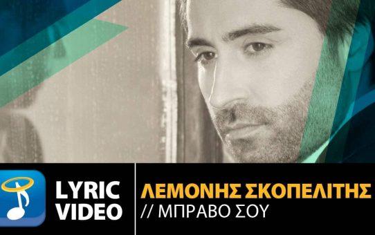 Lemonis Skopelitis - Bravo Sou