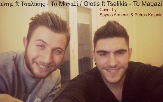 Giotis ft Tsalikis - To Magazi