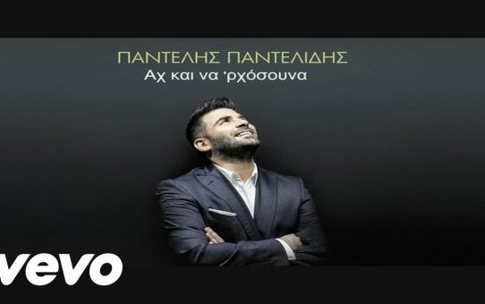 Padelis Padelidis - Ah Ke Na 'rhosoun