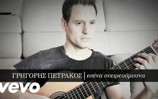 Grigoris Petrakos - Esena Onirevomouna