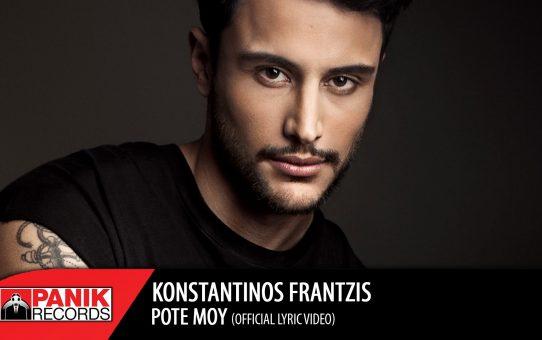 Thomas Fokas feat. Antonio - Ax Kardoula Mou