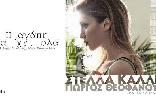 Stella Kalli - I Agapi Ta ΄Xei Ola