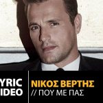Nikos Vertis - Thelo na me nioseis download mp3