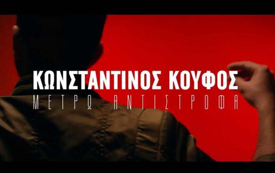 Konstantinos Koufos - Metro Antistrofa