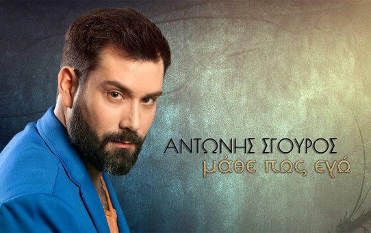 Kostas Martakis - Sinora (Madwalk Remix)