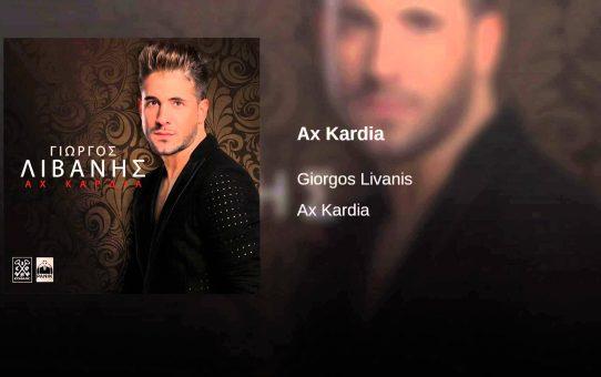 Giorgos Livanis - Ax Kardia