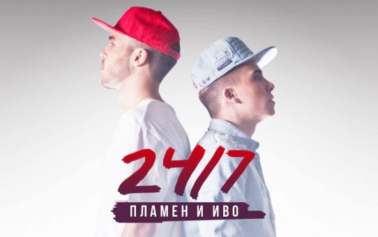 Plamen & Ivo - 24/7
