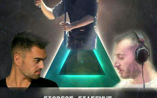 Giorgos Giasemis feat. Christaf & Dim Xatzis - Se Parakalao