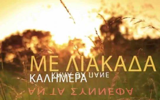 Kostas Doxas - Happy Day (To Tragoudi Tou Kerou)
