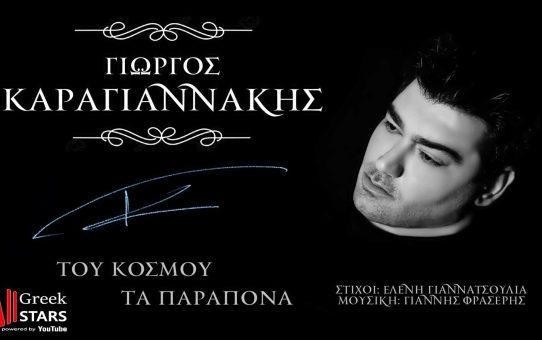 Vasilis Mpatis - Eimai Kapsouris