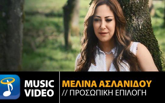 Melina Aslanidou - Prosopiki Epilogi