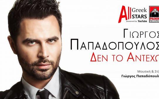 Giorgos Papadopoulos - Den To Antexo