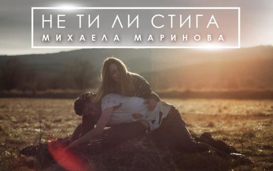 Mihaela Marinova - Ne ti li stiga