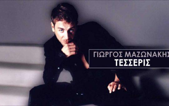Giorgos Mazonakis - Tesseris