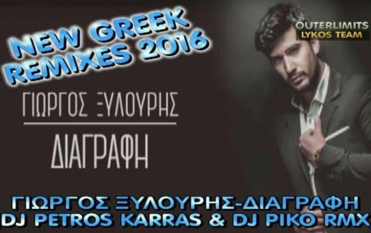 Giorgos Xylouris - Diagrafi ( Petros Karras & DJ Piko Remix)