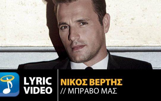 Nikos Vertis - Bravo Mas