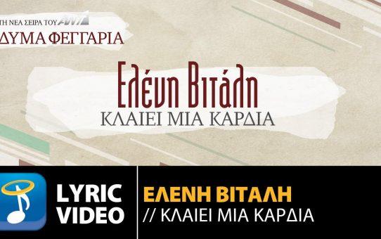 Eleni Vitali - Klaiei Mia Kardia