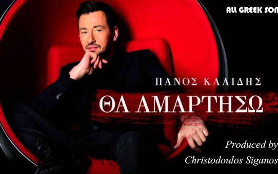 Panos Kalidis - Tha amartiso