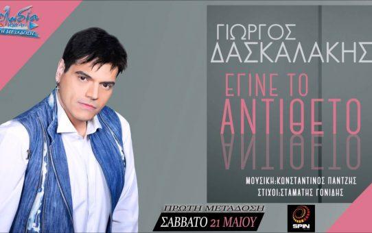 Giorgos Daskalakis - Egine to antitheto