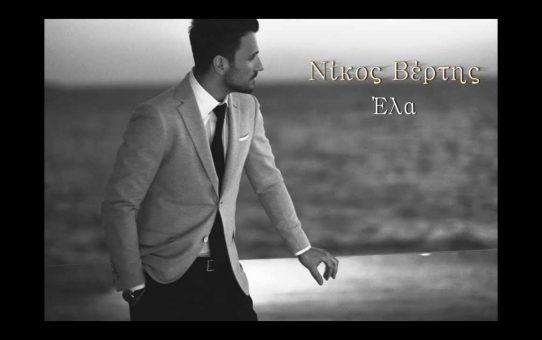 Helena Paparizou - Misi Kardia (Livin R & Beatghosts Remix)