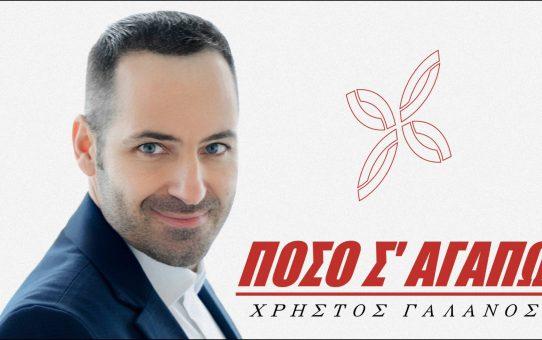 Xristos Galanos - Poso S'Agapo