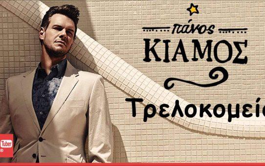 Πάνος Κιάμος feat. MASTER TEMPO - Τρελοκομείο (Remix)