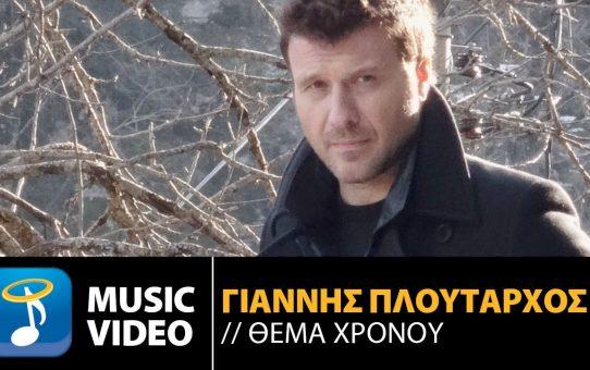 Giannis Ploutarhos - Thema Hronou