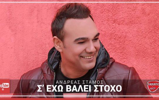 Andreas Stamos - S Exo Valei Stoxo