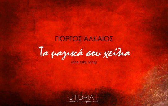 Giorgos Alkaios - Magic lips