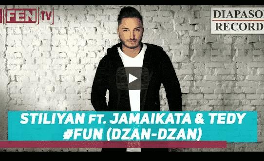 СТИЛИЯН ft. ДЖАМАЙКАТА и ТЕДИ - #Fun (Дзън-дзън)