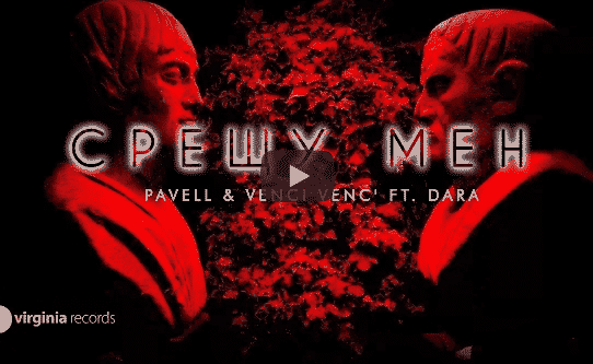 Pavell & Venci Venc' ft. DARA - Sreshtu Men