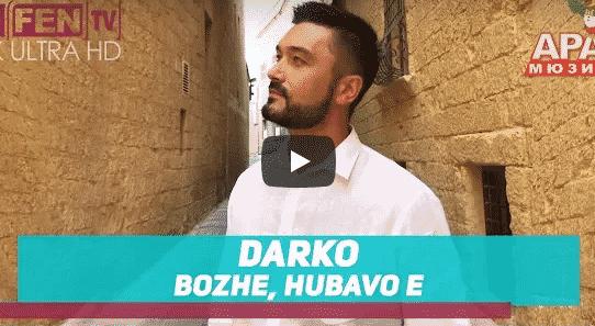 DARKO - Bozhe, hubavo e / ДАРКО - Боже, хубаво е