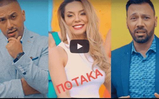 Igrata & Leo feat. Viara Atova - PO TAKA