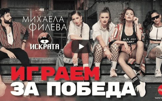 Mihaela Fileva ft. Iskrata - Igraem za Pobeda