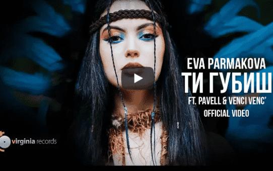 Eva Parmakova ft. Pavell & Venci Venc' – Ти губиш