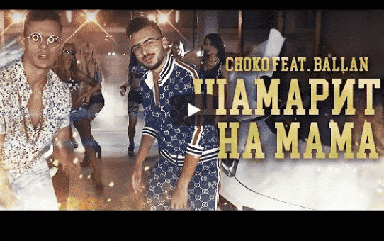 CHOKO ft. BALLAN - ШАМАРИТЕ НА МАМА