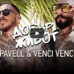 Pavell & Venci Venc' feat. Kristian Kostov – Vdigam LEVEL download mp3