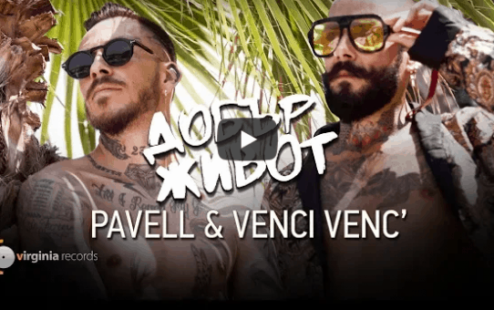 Pavell & Venci Venc' - Dobar Zhivot