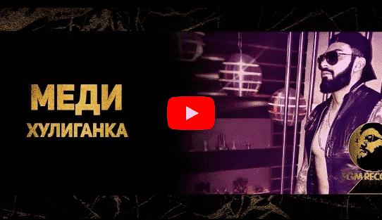 MEDI - HULIGANKA / Меди - Хулиганка